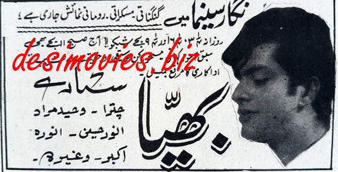 Bhayya (1967) Press Ad