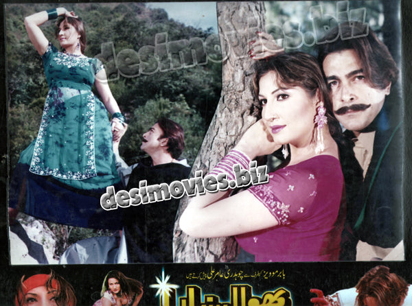 Bhola Sunyara (2005) Lollywood Lobby Card Still