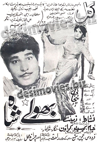 Bholey Shah (1970) Press Ad