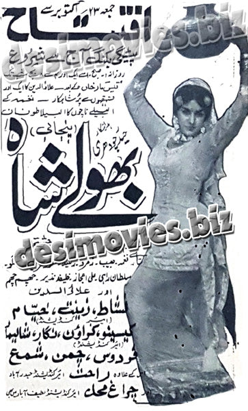 Bholey Shah (1970) Press Ad - Sindh Circut -1970