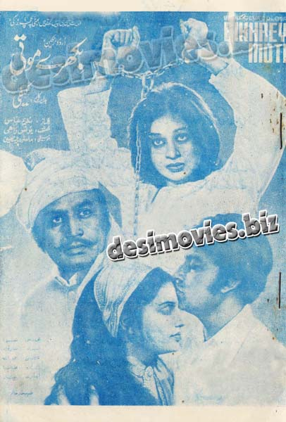 Bikhray Moti (1975) Lollywood Original Booklet