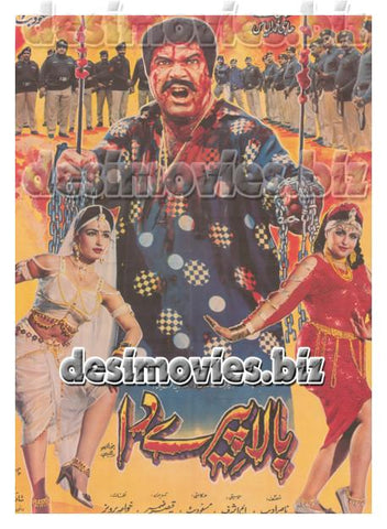 Balawal - The Motion Picture (1989)