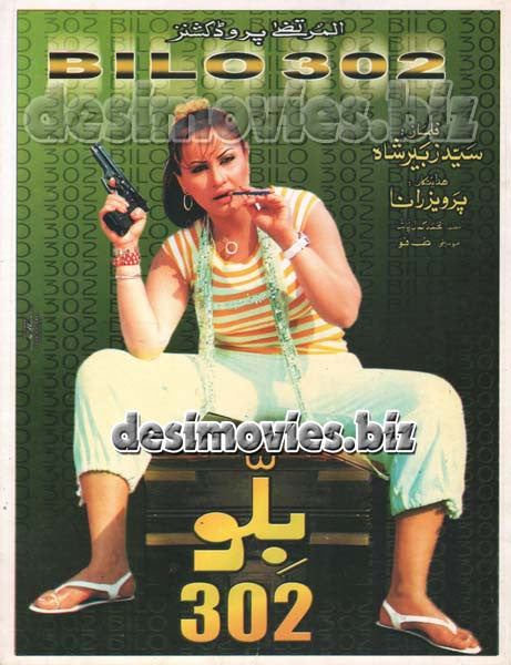 Bilo 302 (2007) Lollywood Original Booklet