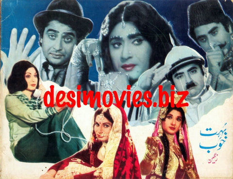 Bohat Khoob (1978)  Lollywood Original Booklet