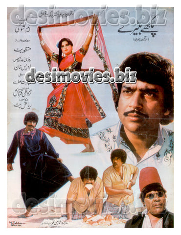 Pukhay Butarey (1985)  Lollywood Original Poster