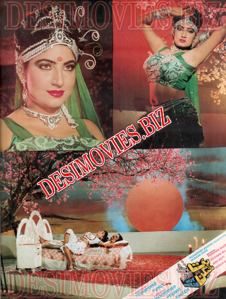 But Shikan (1994) Lollywood Lobby Card Still 5