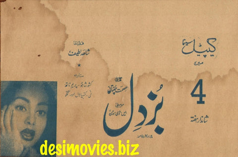 Buzdil (1951) Press Ad - Flyer (Karachi 1951)