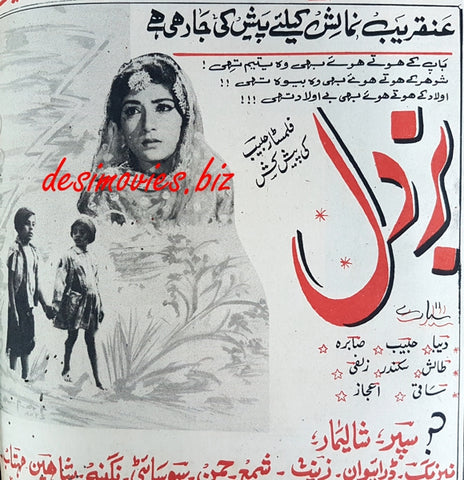 Buzdil (1969) Press Ad