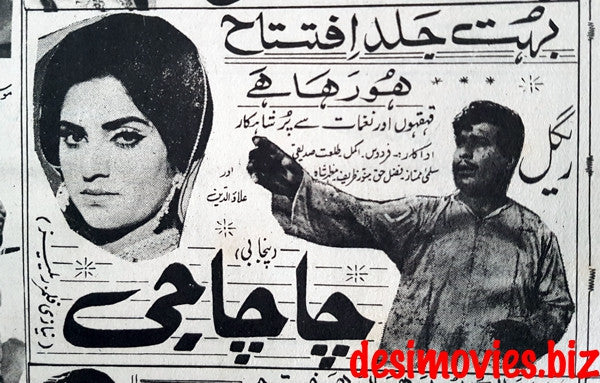 Chacha Ji (1967) Press Ad - Karachi 1967