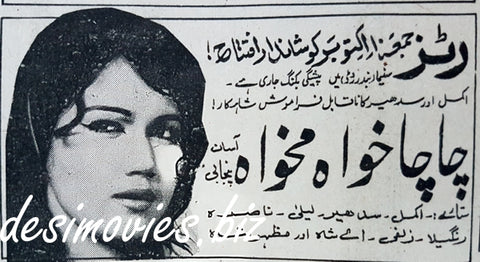 Chacha Khamakha (1963) Press Ad