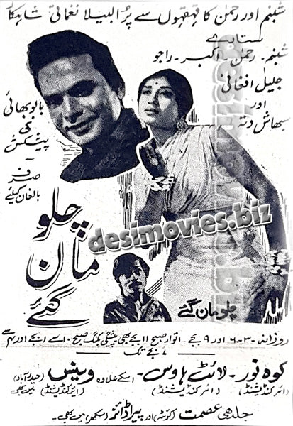 Chalo Maan Geye (1970) old film running in 1970- Press Ad -Old is Gold