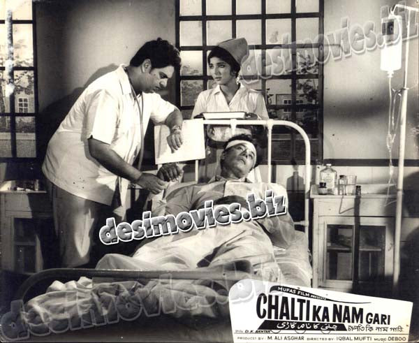 Chalti Ka Nam Gari  (1970) Lollywood Lobby Card Still 3