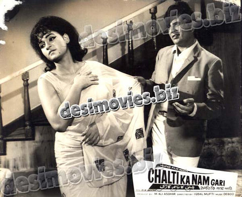 Chalti Ka Nam Gari  (1970) Lollywood Lobby Card Still 4