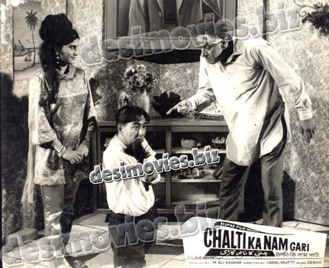 Chalti Ka Nam Gari  (1970) Lollywood Lobby Card Still 5