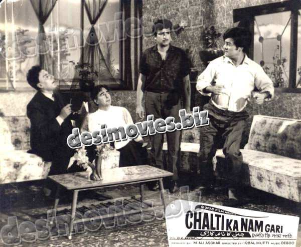 Chalti Ka Nam Gari  (1970) Lollywood Lobby Card Still 6
