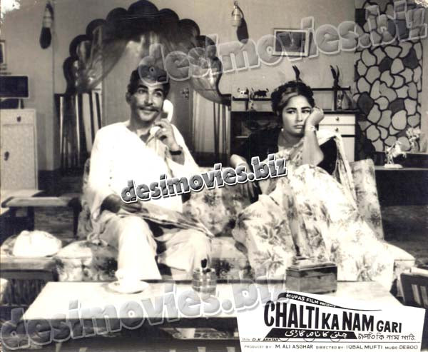 Chalti Ka Nam Gari  (1970) Lollywood Lobby Card Still 8