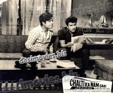 Chalti Ka Nam Gari  (1970) Lollywood Lobby Card Still 9