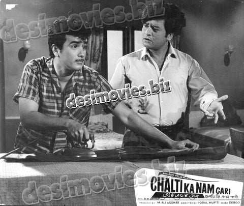 Chalti Ka Nam Gari  (1970) Lollywood Lobby Card Still