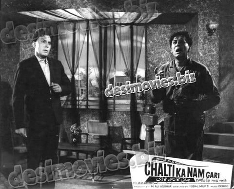 Chalti Ka Nam Gari  (1970) Lollywood Lobby Card Still 11