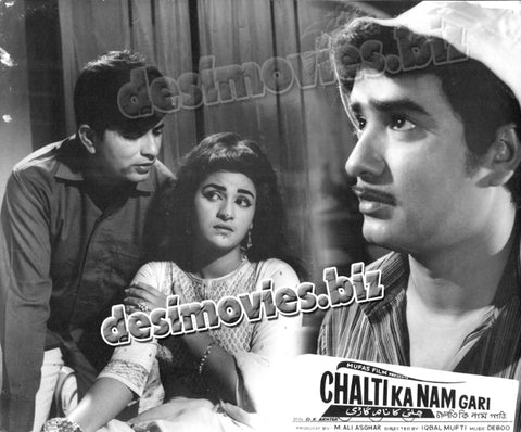 Chalti Ka Nam Gari  (1970) Lollywood Lobby Card Still 2