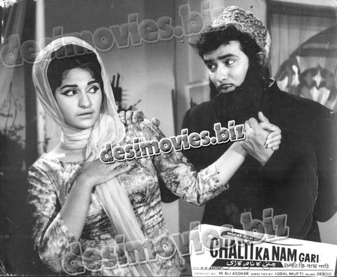 Chalti Ka Nam Gari  (1970) Lollywood Lobby Card Still 1