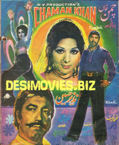 Chaman Khan (1978) Original Booklet