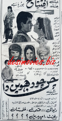 Chan Chaudveen Da (1968) Press Ad