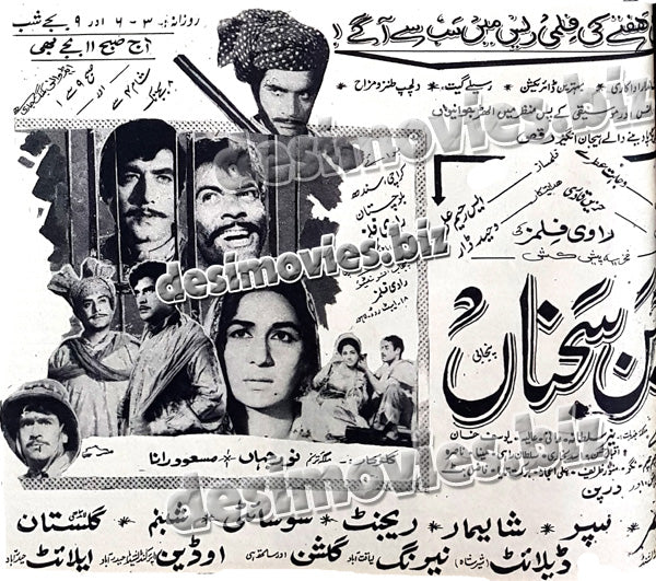 Chan Sajna (1970) Press Ad