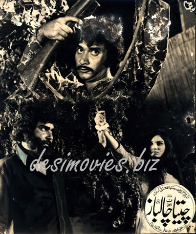 Cheeta Chalbaaz (1978) Lobby Card Still