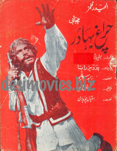 Chiragh Bahadur (1976) Lollywood Original Booklet