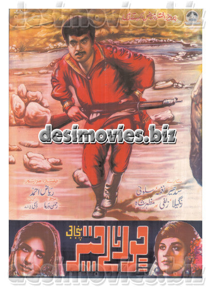 Chor Naley Chatar (1970) Lollywood Original Poster A