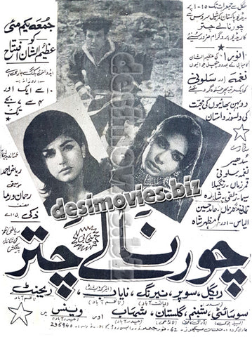Chor Naley Chatar (1970) ) Press Ad -coming soon