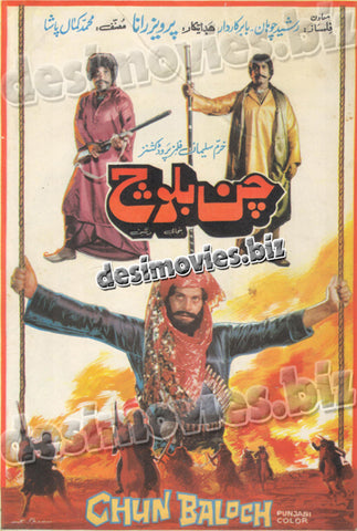 Chun Baloch (1985) Lollywood Original Booklet