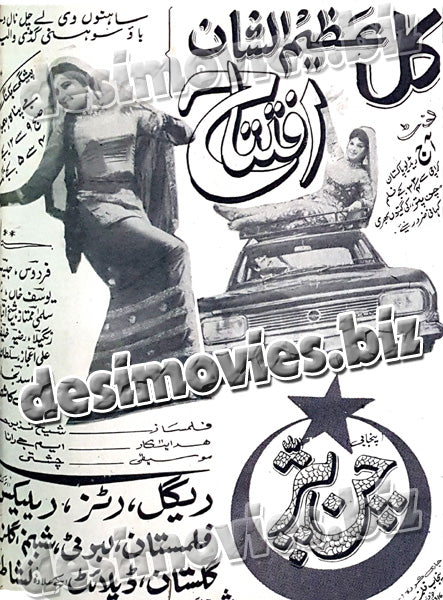 Chan Puttar (1970)  Press Ad - Sindh Circut -1970-2