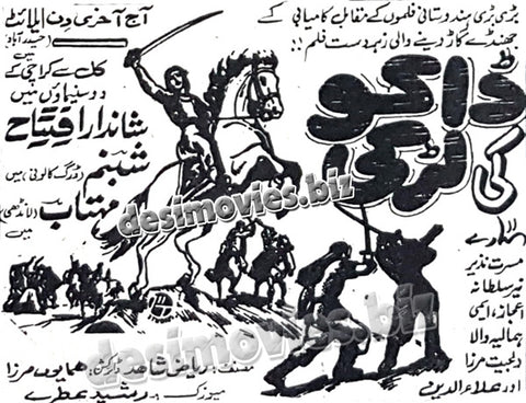 Daku Ki Larki (1960) old film running in 1970- Press Ad -Old is Gold