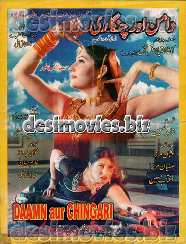 Daman aur Chingari (2004) Original Booklet