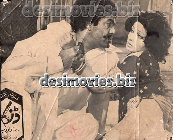 Danka (1977) Lollywood Lobby Card Still D