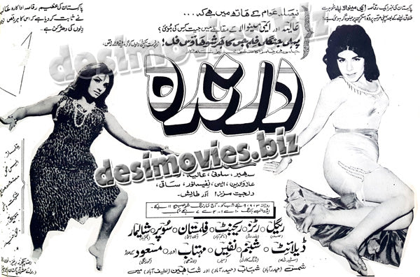 Darinda (1970) Press Ad