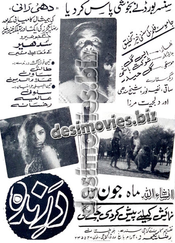Darinda (1970) Press Ad -coming soon-2
