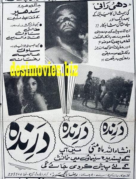Darinda (1970) Press Advert