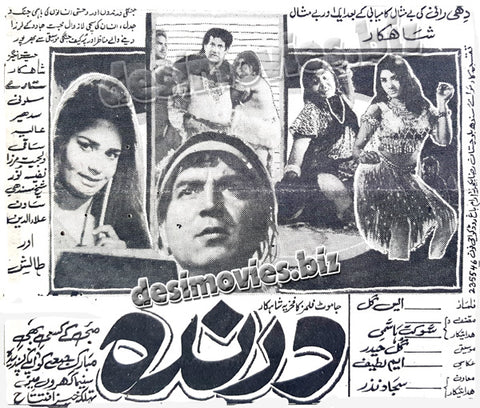 Darinda (1970) Press Ad -coming soon