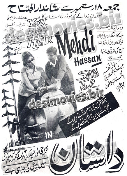 Dastaan (1970) Press Ad