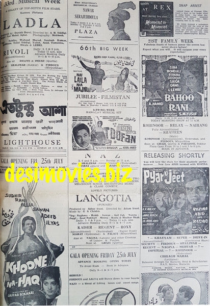 Cinema Ads  (1969) Karachi. - Dawn F