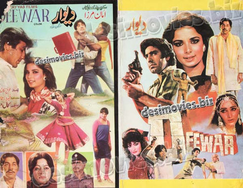 Deewar (1987) Lollywood Original Booklet