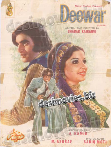 Deewar (1976) Lollywood original poster