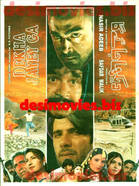 Dekha jaye ga (1999)   Lollywood Original Booklet
