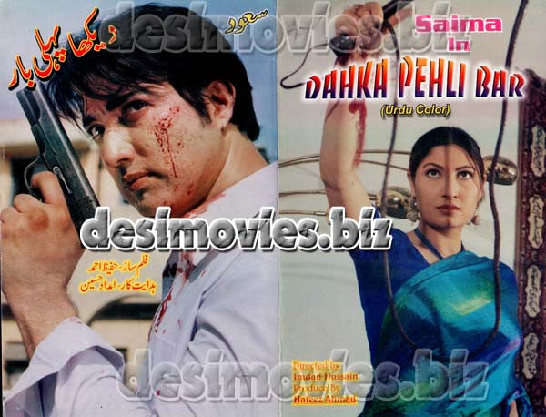 Dekha Pehli Bar (2005)  Lollywood Original Booklet