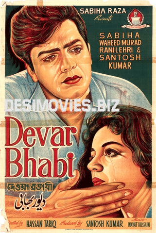 Devar Bhabi (1967) (Linen Backed)