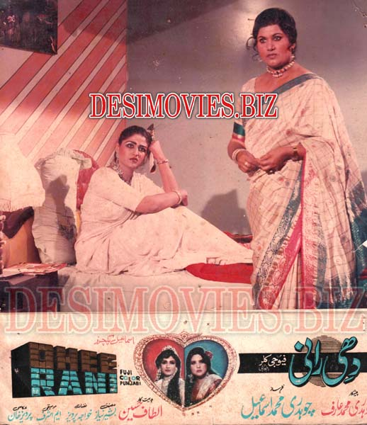 Dhee Rani (1985) Lollywood Lobby Card Still