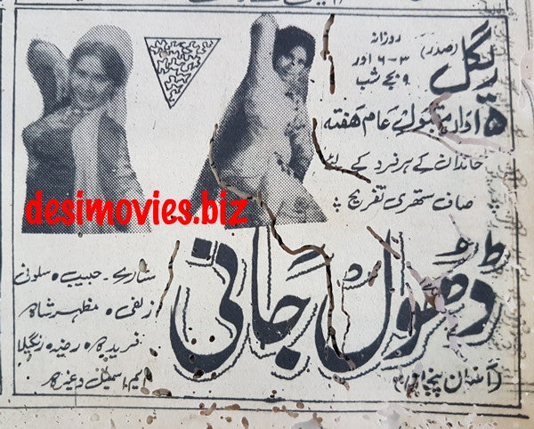 Dhol Jani (1968) Press Ad